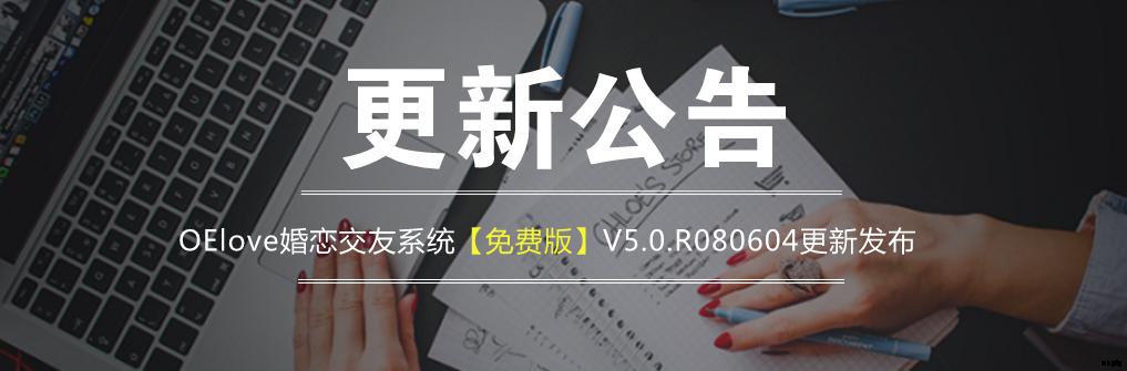 【更新公告】OElove婚恋交友系统免费版V5.0.R80604发布